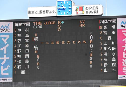 桐蔭学園対筑陽学園スタメン(撮影・柴田隆二)