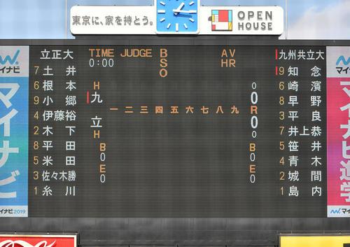 九州共立大対立正大スタメン表(撮影・柴田隆二)