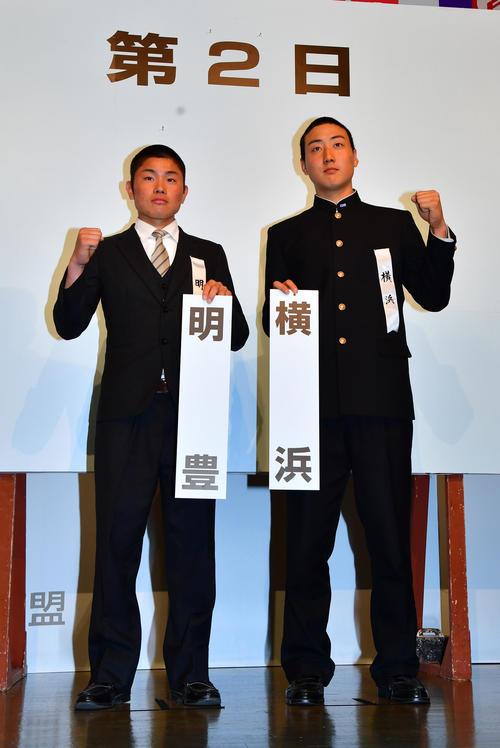 初戦での対戦が決まりポーズを取る明豊・表悠斗主将(左)と横浜・内海貴斗主将(撮影・清水貴仁)