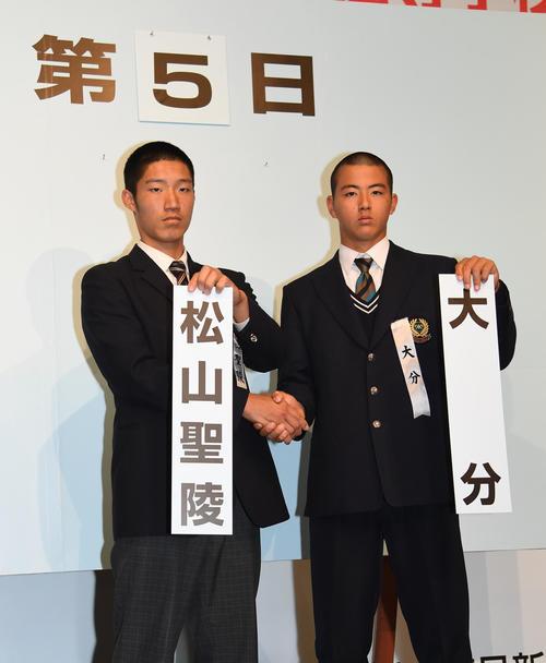 健闘を誓い合う松山聖陵・根本大蓮主将(左)と大分・足立駿主将(撮影・奥田泰也)