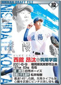 筑陽学園・西舘は完全復帰、憧れ兄の言葉胸に高みへ - 高校野球 : 日刊スポーツ