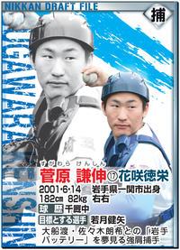 花咲徳栄・菅原が大船渡・佐々木と小6以来再戦熱望 - 高校野球 : 日刊スポーツ