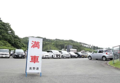 大船渡の試合が行われる岩手県営野球場に隣接する駐車場は開門前に満車となった=6時45分