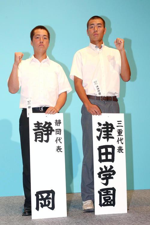 健闘を誓う静岡の小岩和音主将(左)と津田学園の石川史門主将(撮影・上山淳一)