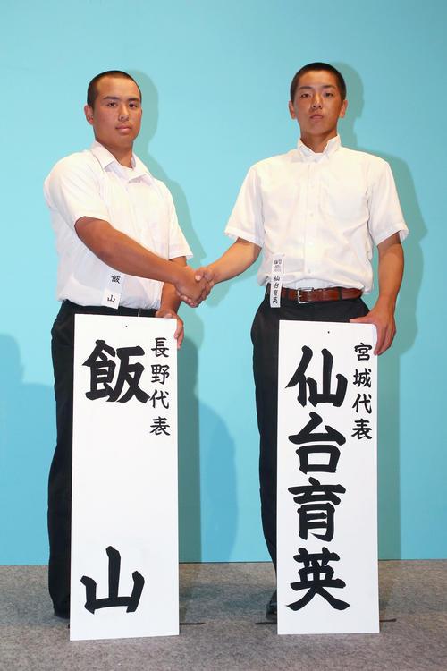 初戦での対戦が決まり握手する飯山の大川陸主将(左)と仙台育英の千葉蓮主将(撮影・上山淳一)