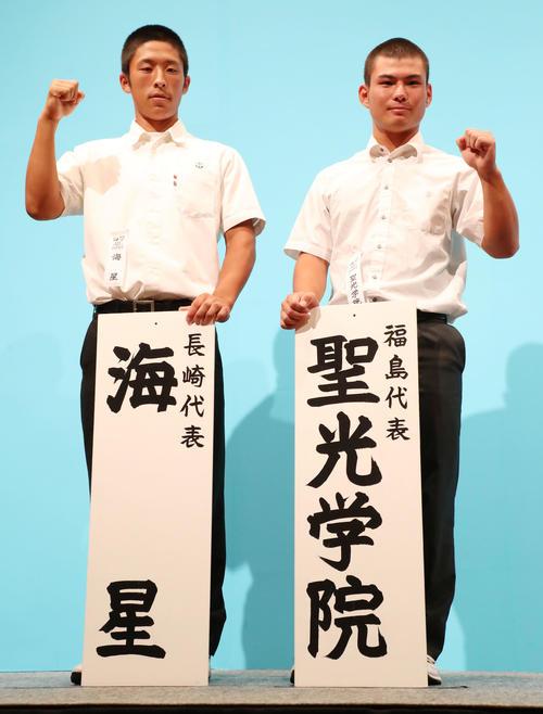 対戦相手が決まり2ショットで写真に納まる海星・坂本主将(左)と聖光学院・清水主将(撮影・加藤哉)