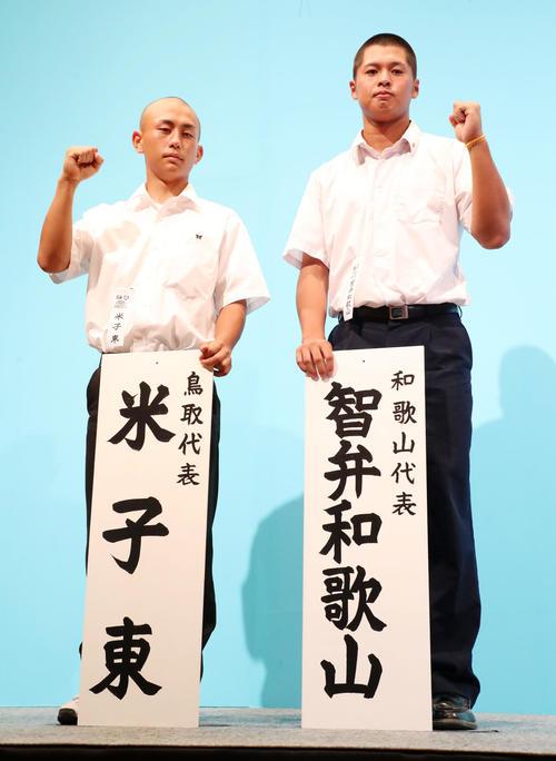対戦相手が決まり2ショットで写真に納まる米子東・福島主将(左)と智弁和歌山・黒川主将(撮影・加藤哉)
