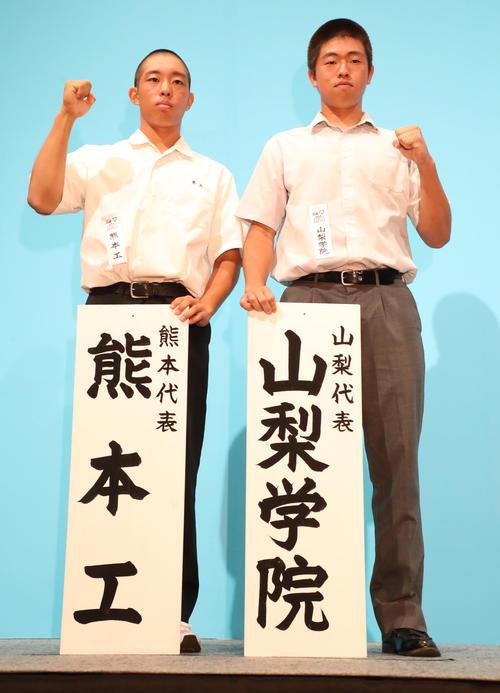 対戦相手が決まり2ショットで写真に納まる熊本工・梶原主将(左)と山梨学院・相沢主将(撮影・加藤哉)