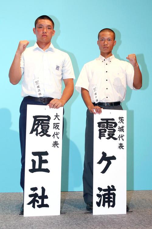 健闘を誓う履正社の野口海音主将(左)と霞ケ浦の芳賀太陽主将(撮影・上山淳一)