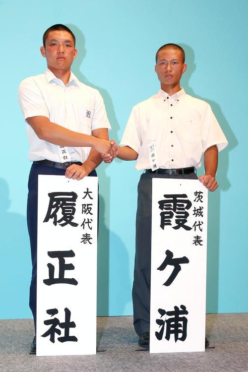 握手する履正社・野口主将(左)と霞ケ浦・芳賀主将(撮影・上山淳一)