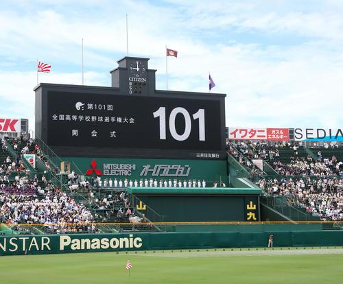 101回目の夏の高校野球が開幕した甲子園球場(撮影・上山淳一)