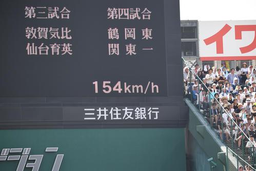 智弁和歌山対星稜 3回奥川恭伸・154キロ(撮影・奥田泰也)