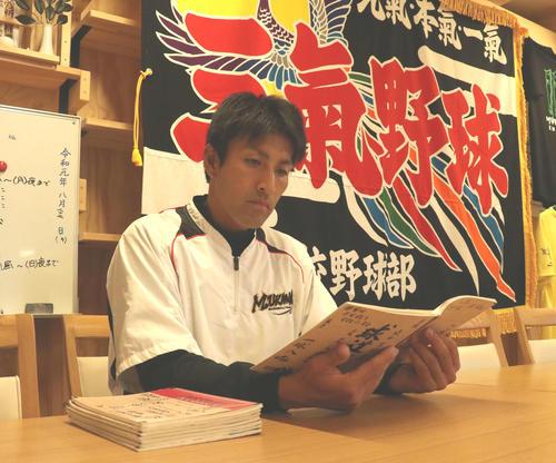 高校時代に故佐藤監督とやり取りした野球ノートが今でも指導の「参考書」という鵡川・鬼海監督(撮影・浅水友輝)