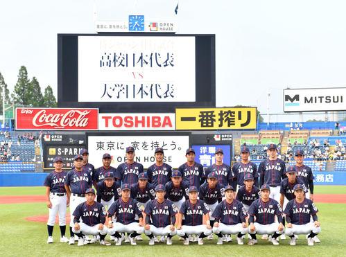 高校日本代表対大学日本代表 高校日本代表の集合写真(撮影・横山健太)
