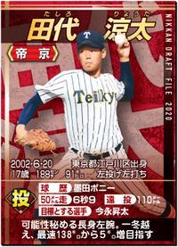 帝京・田代選出へ準備も 24日センバツ出場校決定 - 高校野球 : 日刊スポーツ