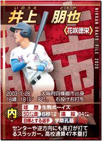花咲徳栄、センバツ出場なるか「打ちたい」井上主将 - 高校野球 : 日刊スポーツ