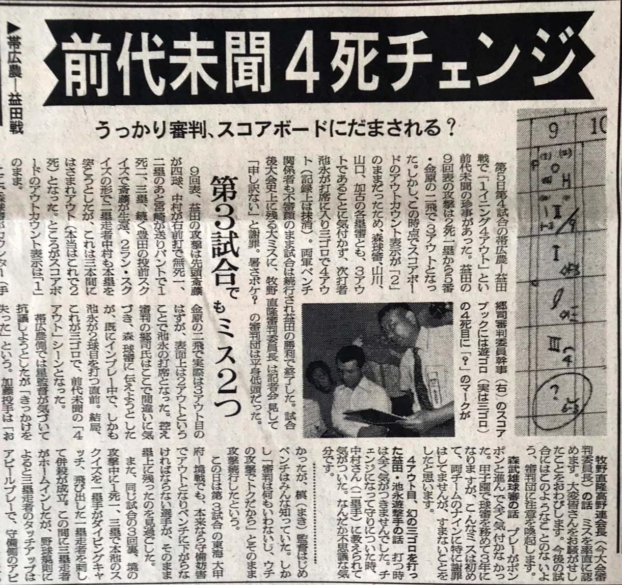 82年夏の甲子園での4アウトを報じる8月12日付日刊スポーツ。右端には審判委員のスコアブック写真が掲載されている