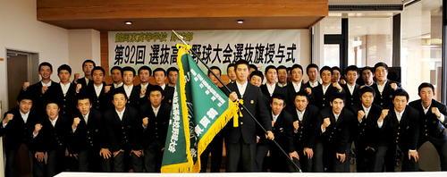 選抜旗を手にする鶴岡東・鈴木主将と野球部員