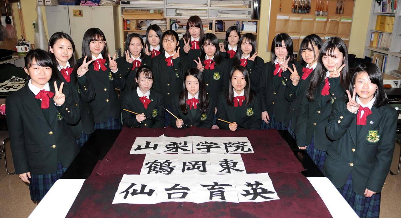 仙台育英書道部の1、2年生部員たちは母校を含むセンバツ出場3校の校名を書き上げ、甲子園球児にエールを送る。中央着席左から大宮さん、岡崎さん、遠山さん(撮影・佐々木雄高)