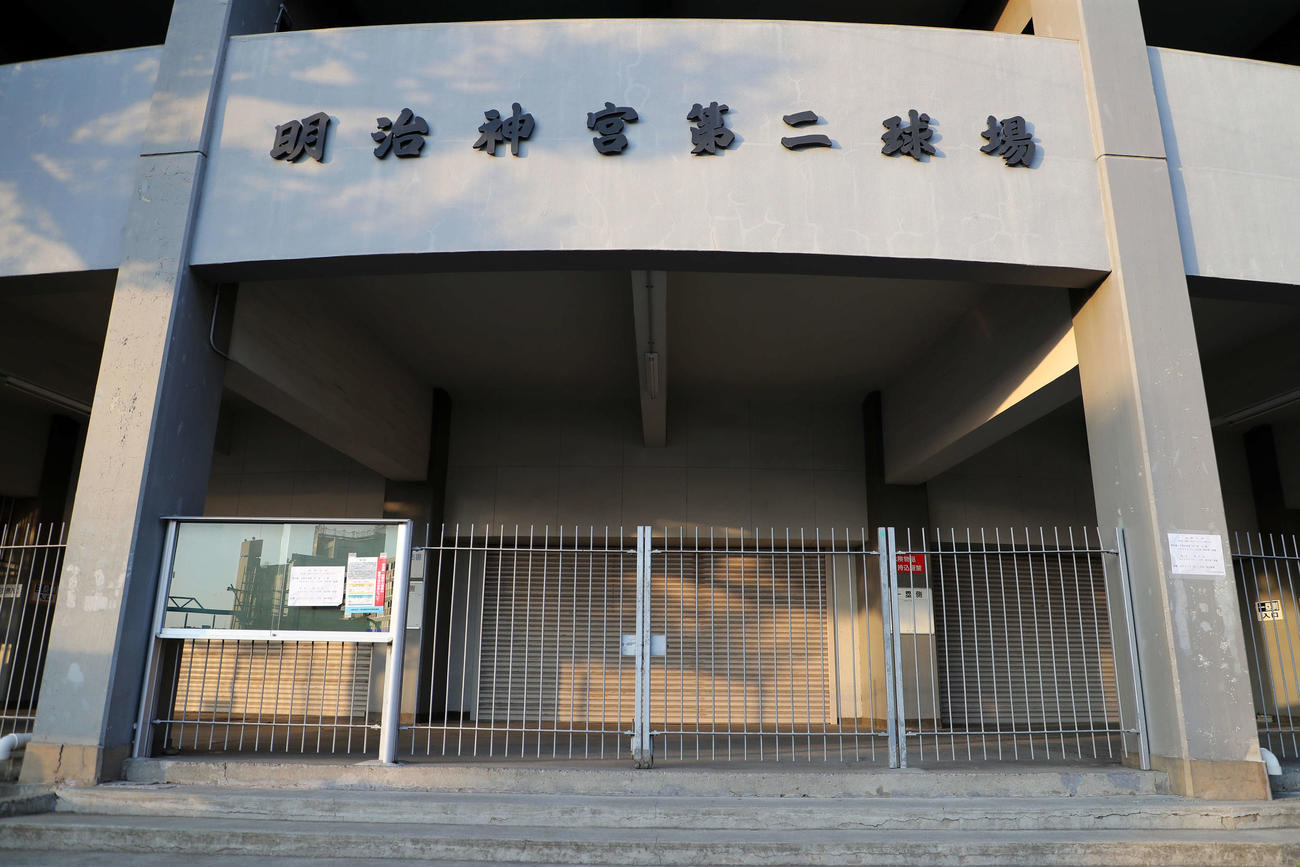 例年、春季東京都高校野球の会場の1つとなっていた神宮第二球場