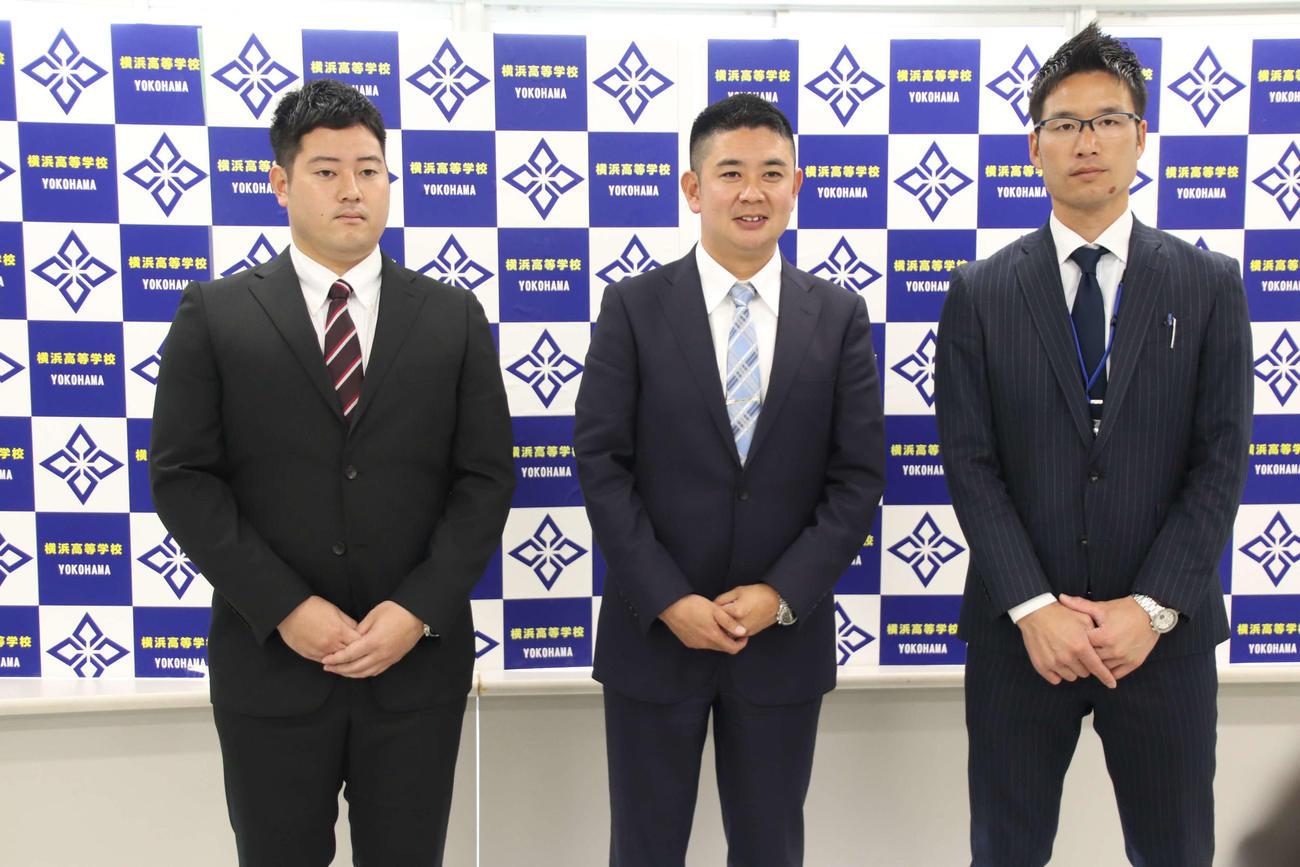 野球部の新体制を発表した横浜。写真左から、関根コーチ、村田監督、高山ヘッド(撮影・保坂淑子)