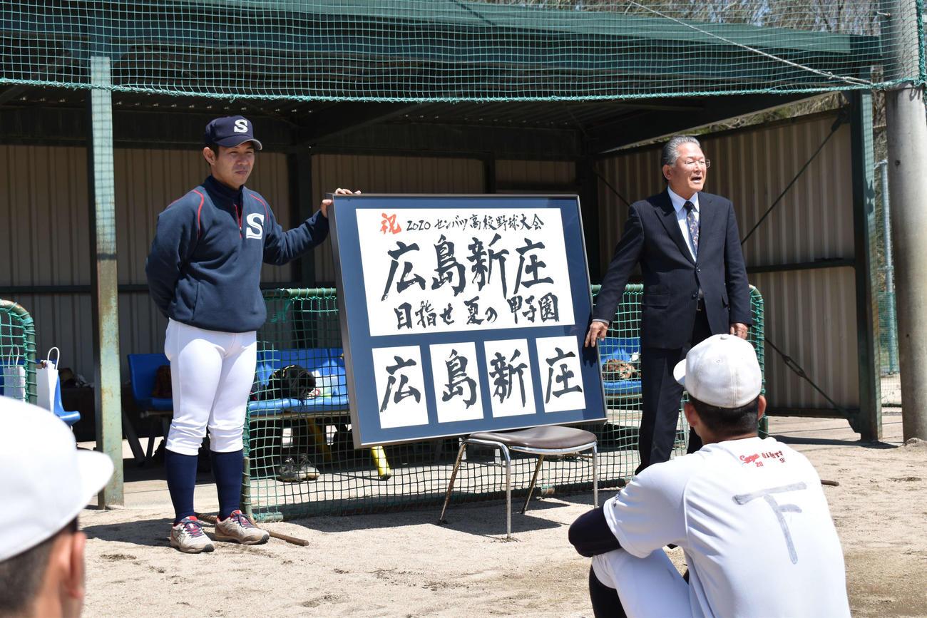 自ら用意したサプライズプレゼントを披露する迫田前監督(右)。左は宇多村新監督(撮影・古財稜明)