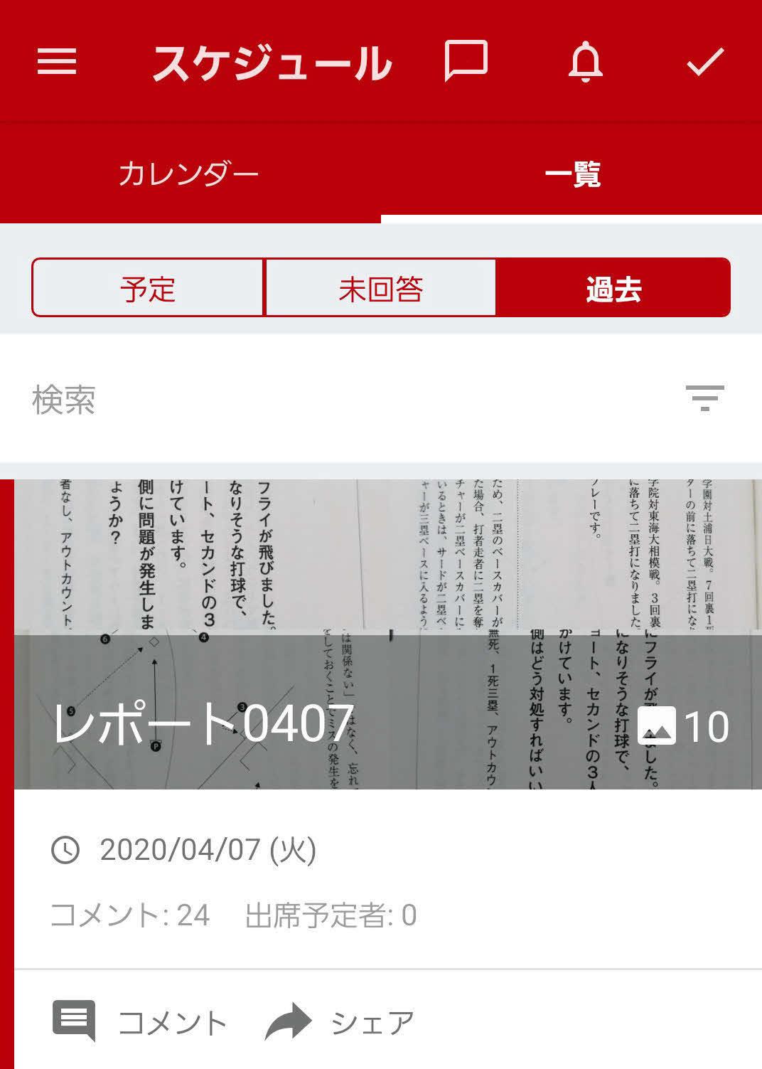 古豪弘前実が復権へ野球アプリ「PLAY」有効活用 - 高校野球写真 ...