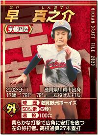 京都国際・早真之介 監督も認めるプロ向きの性格 - 高校野球 : 日刊スポーツ