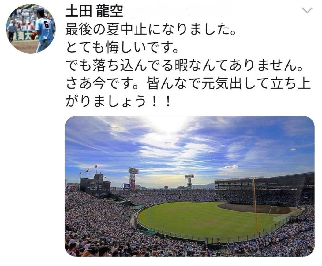 近江・土田が自身のツイッターにあげたメッセージ=本人のツイッターから