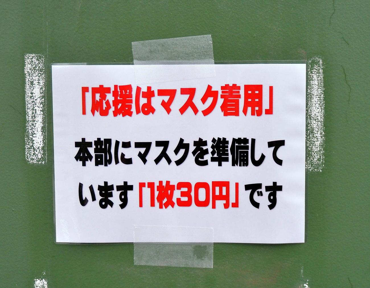 球場内に掲示されたマスク着用徹底の張り紙(撮影・鎌田直秀)