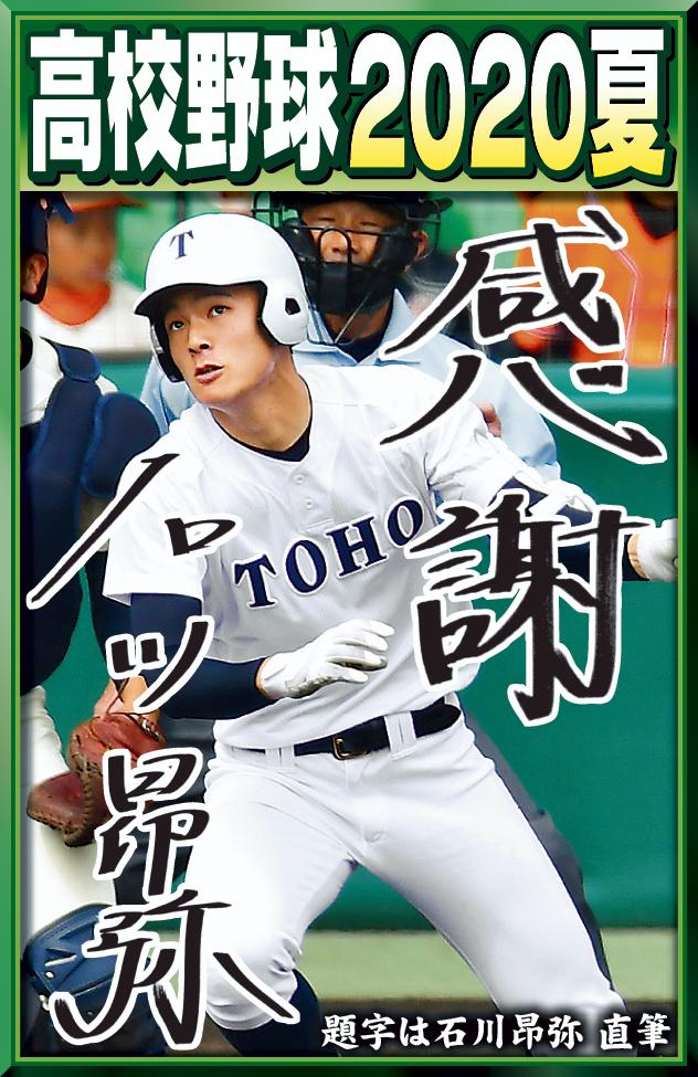 日刊スポーツの高校野球紙面の題字