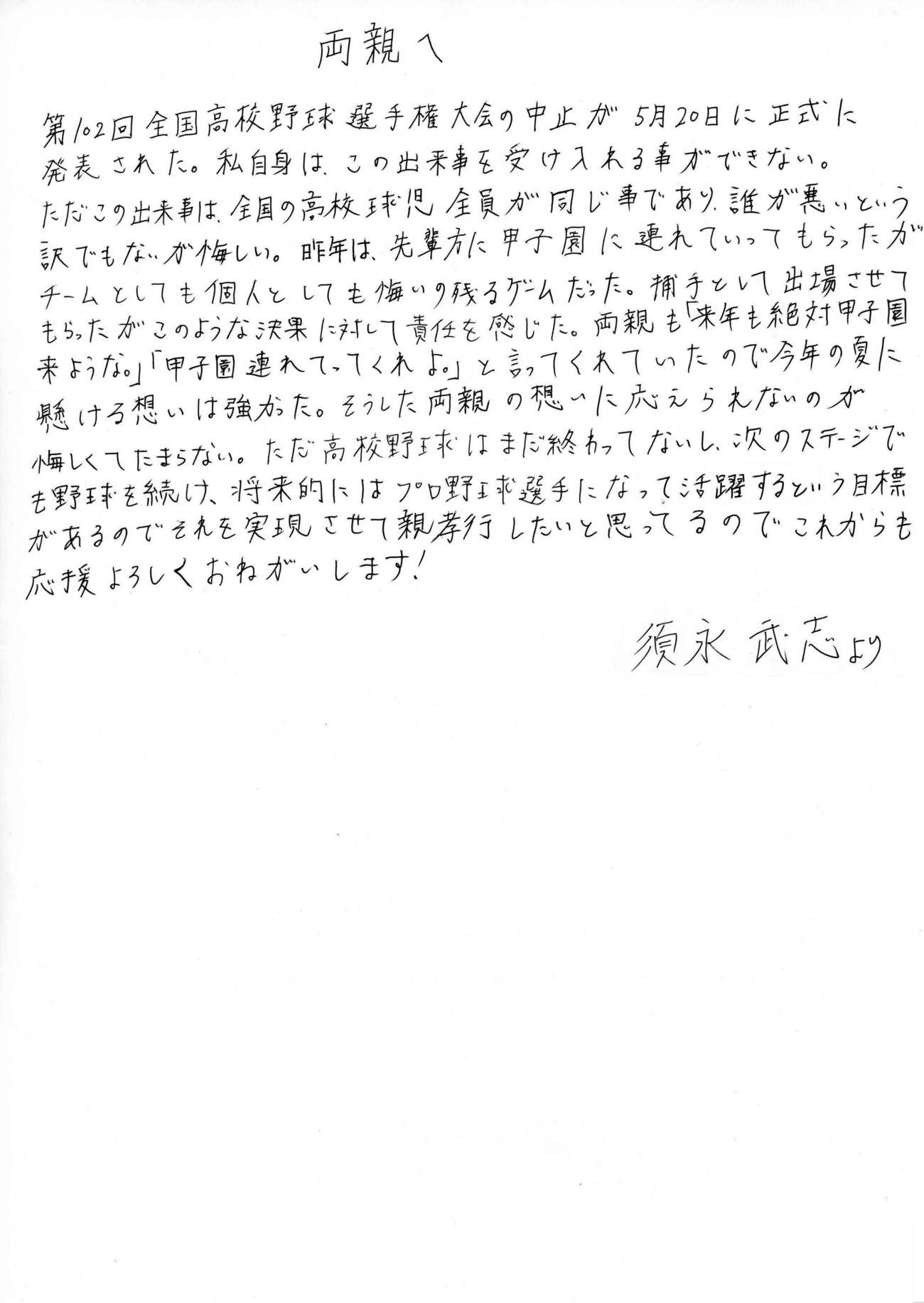 前橋育英・須永武志主将から両親への手紙