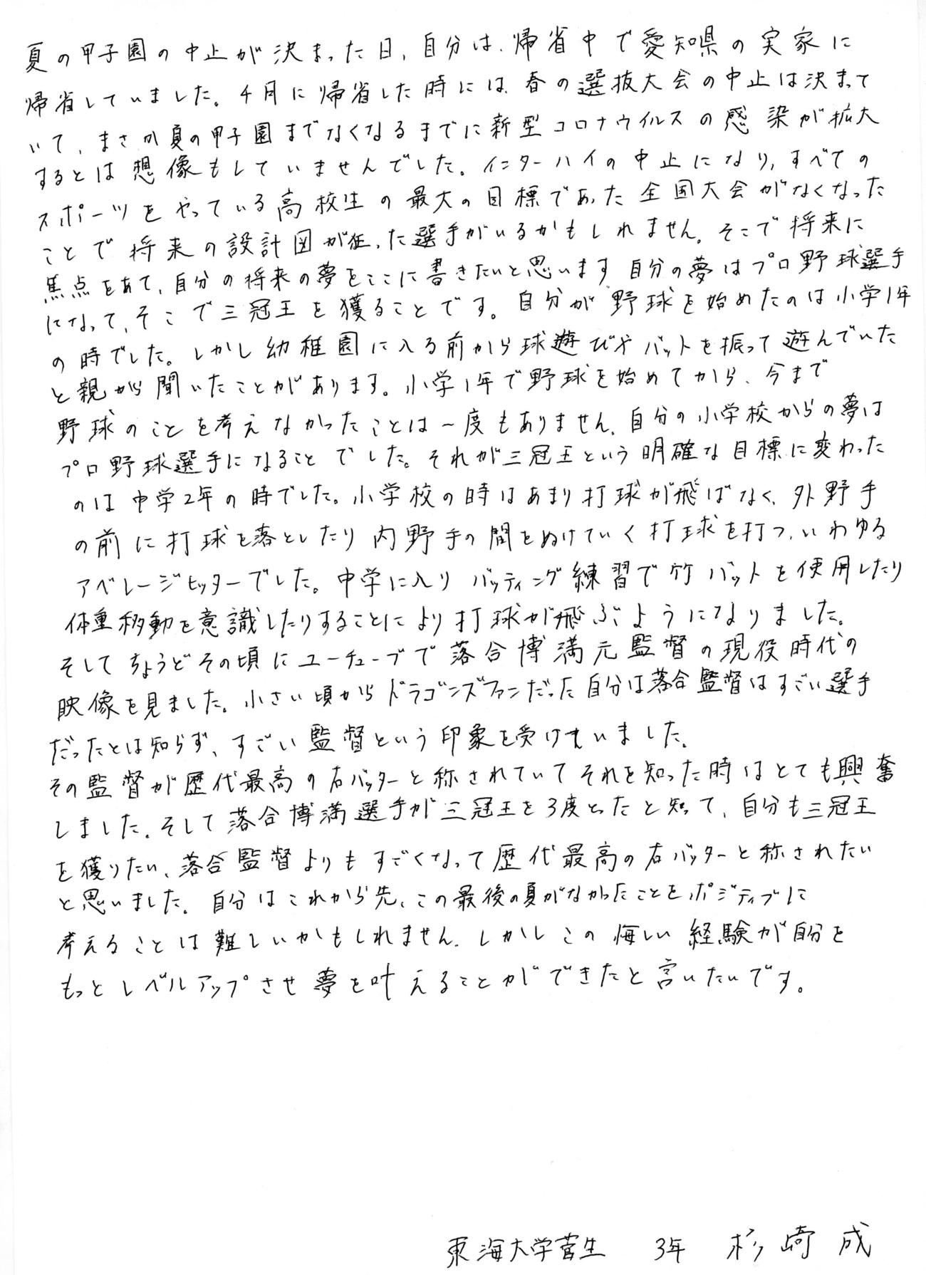 東海大学菅生・杉崎成選手から将来の自分への手紙