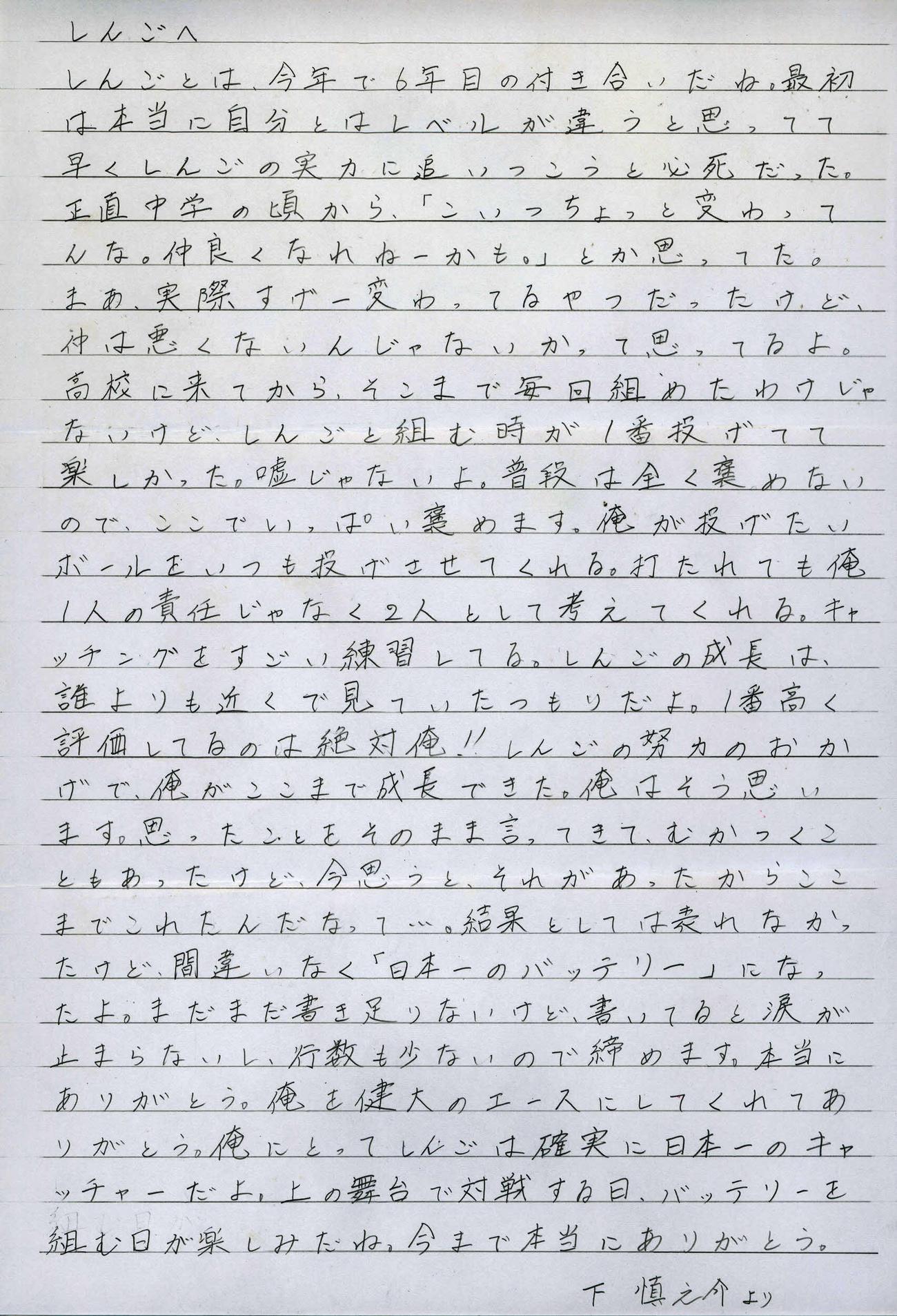 高崎健康福祉大高崎・下慎之介投手の手紙