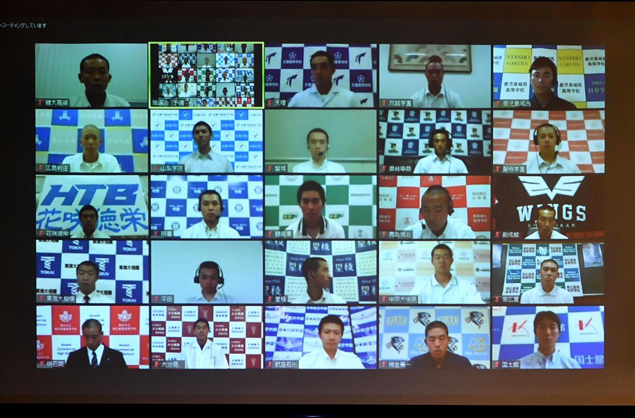 ウェブ会議システム「Zoom(ズーム)」を使用し、各校主将が参加したセンバツ交流試合抽選会(代表撮影)