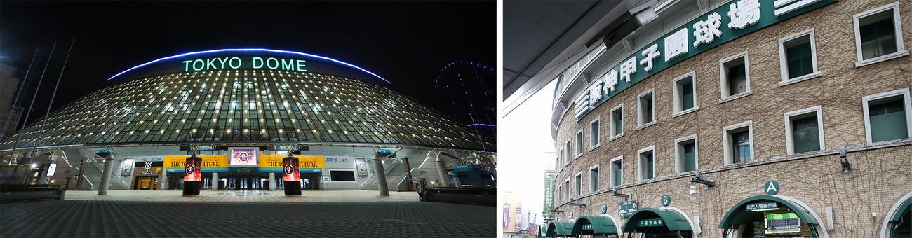 東京ドーム(左)、甲子園