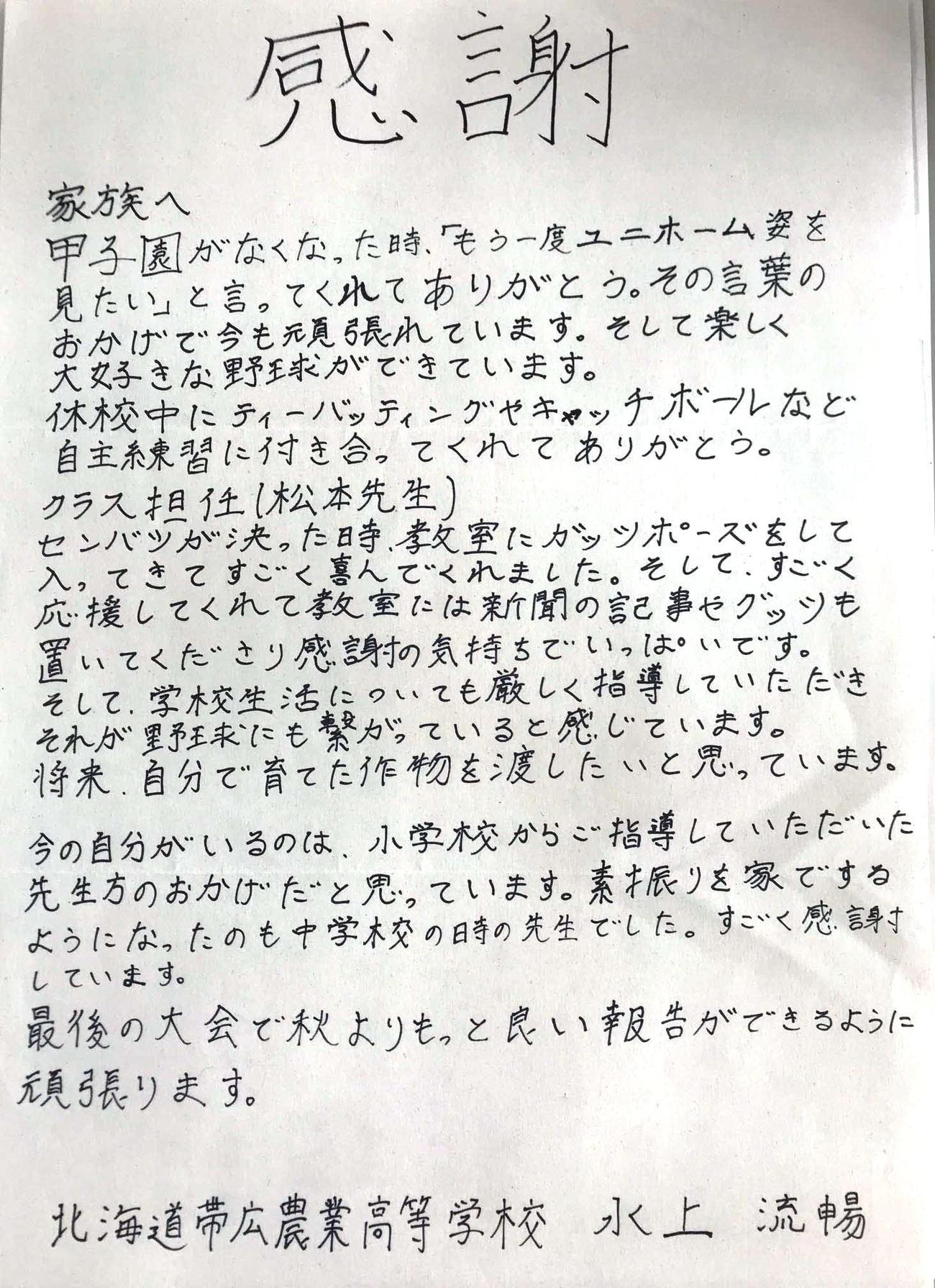 帯広農・水上外野手からの手紙