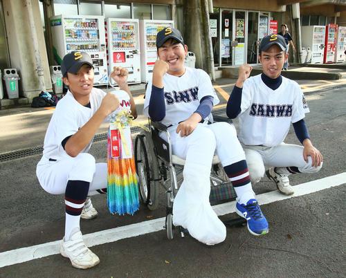 岩瀬対三和 13年ぶりの勝利に笑顔を見せる三和の3年生、左から鈴木、荻野マネジャー、川面(撮影・足立雅史)