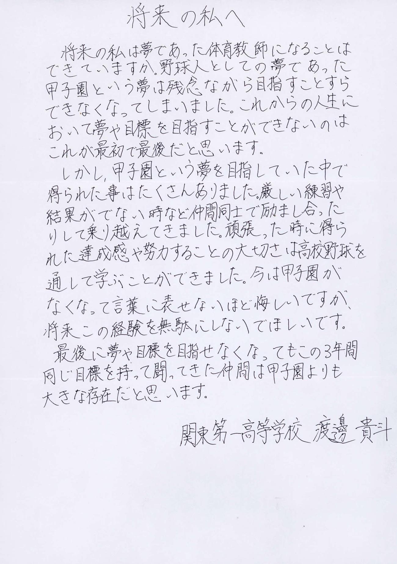 関東第一・渡辺主将の手紙