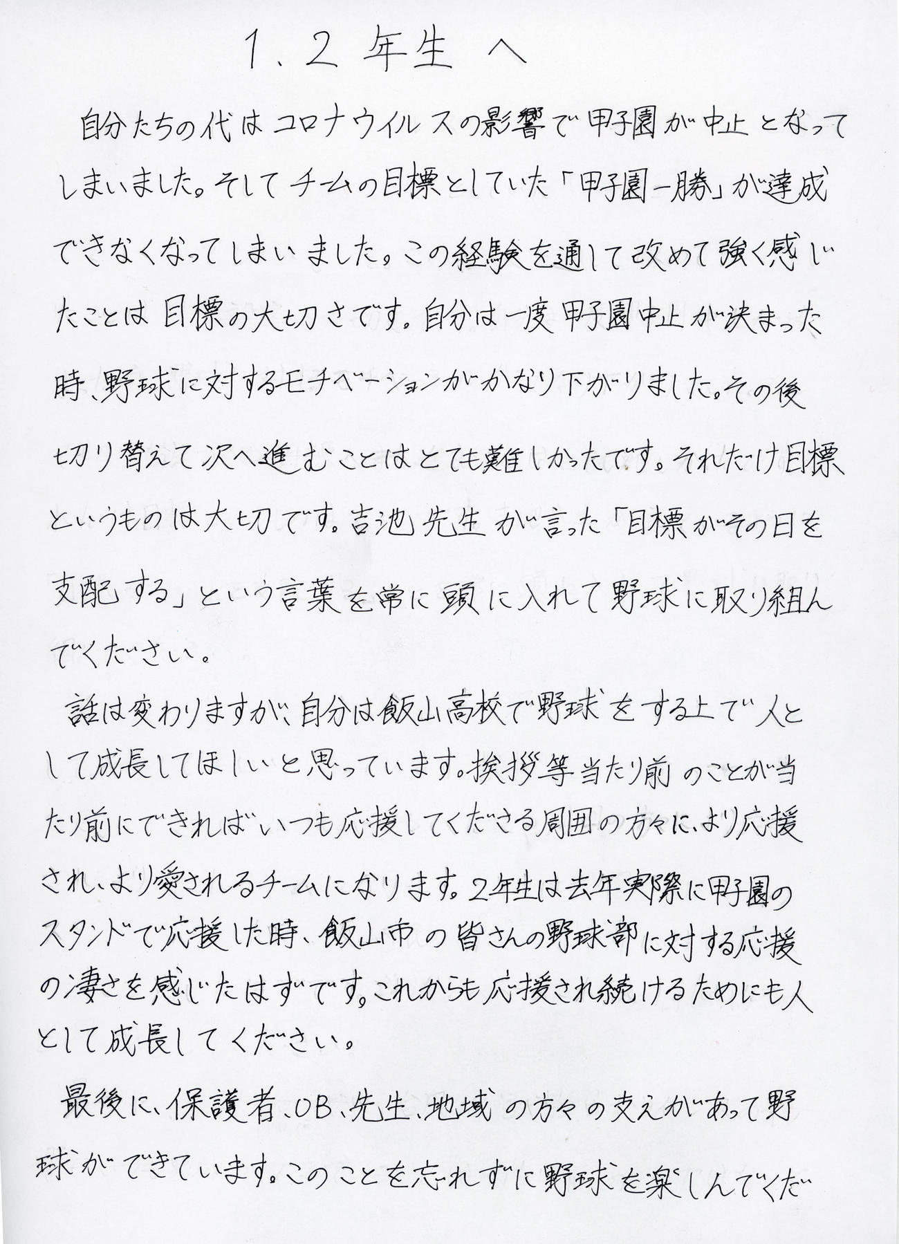 飯山・服部夕吾の手紙