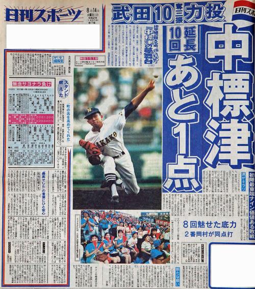 中標津が初の甲子園で星林に惜敗したことを報じる90年8月14日付日刊スポーツ紙面