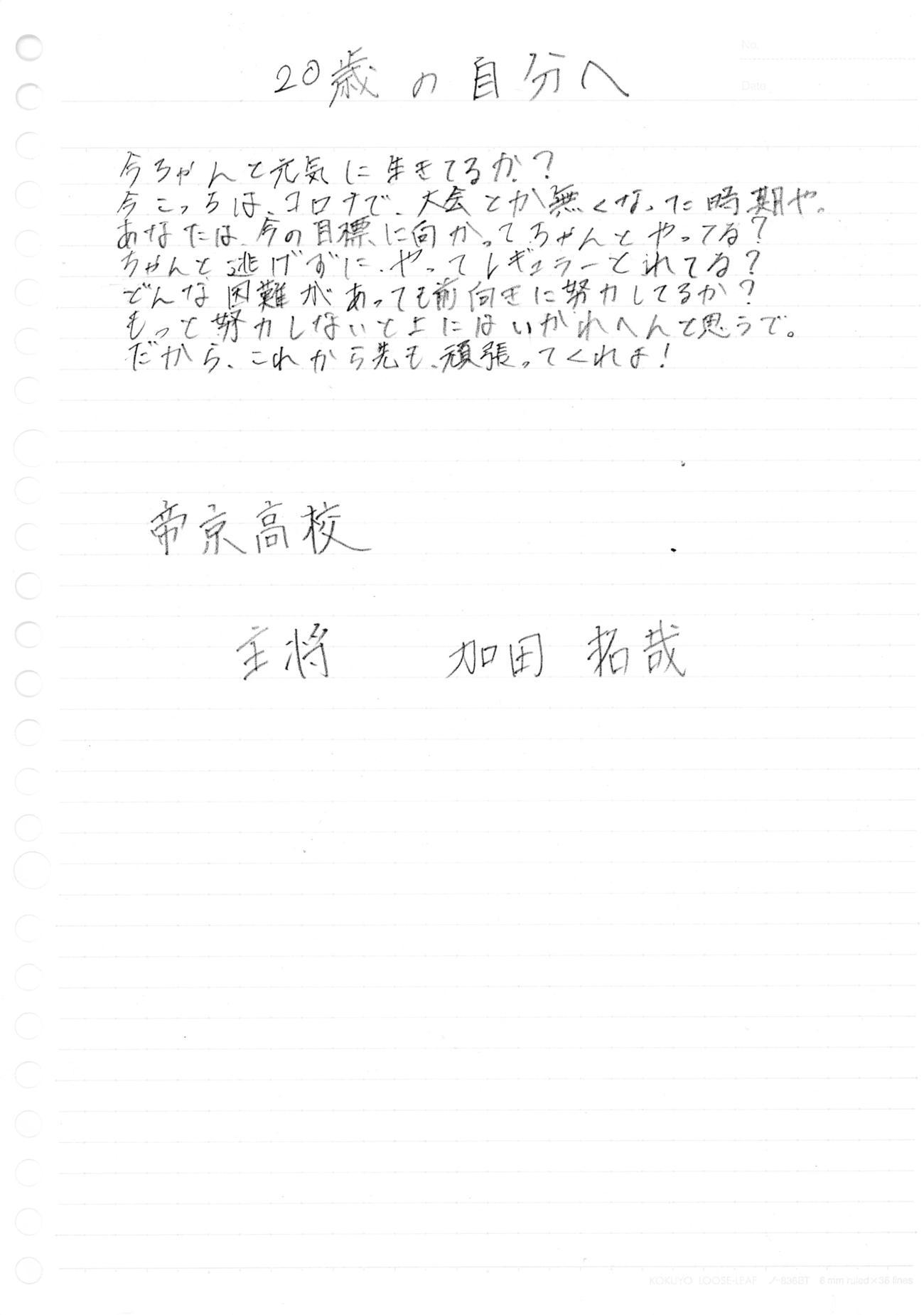 帝京・加田主将から20歳の自分への手紙