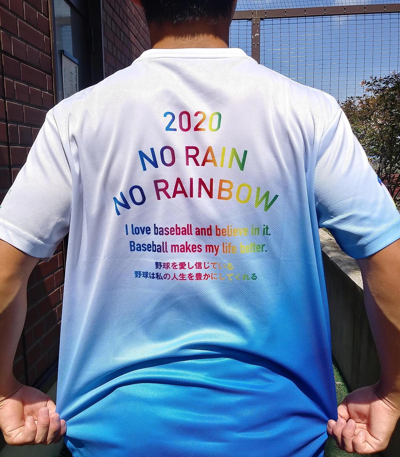 レインボーカラーでデザインされたTシャツの背中部分(撮影・鎌田直秀)