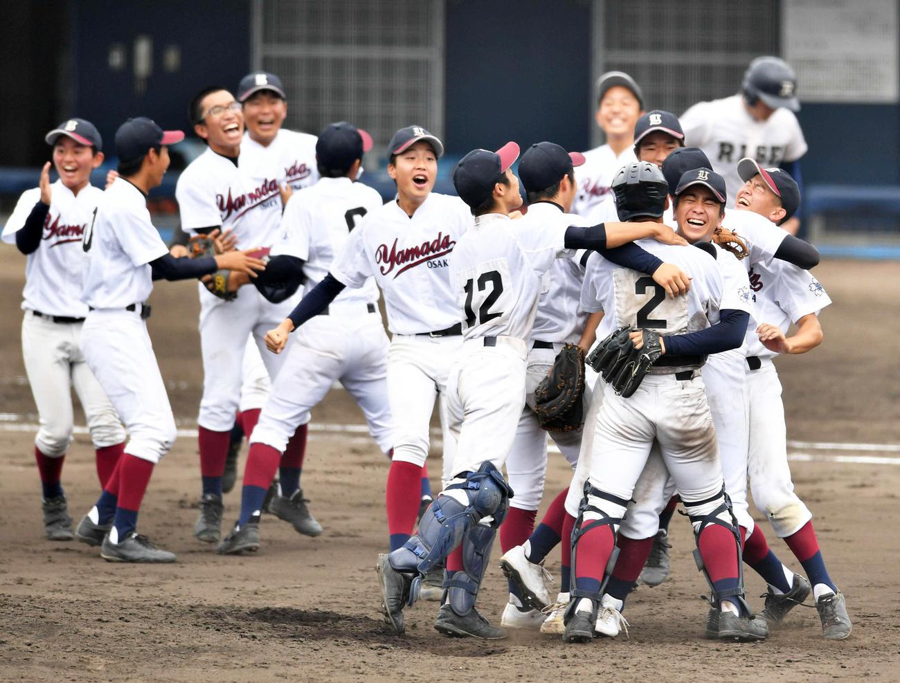 4日の秋季大阪大会3位決定戦で履正社を破り歓喜する山田ナイン