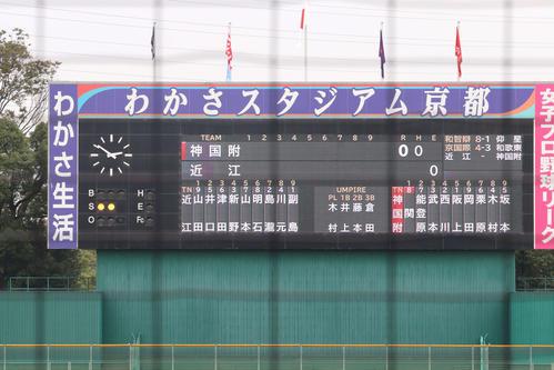 神戸国際大付-近江のスタメン