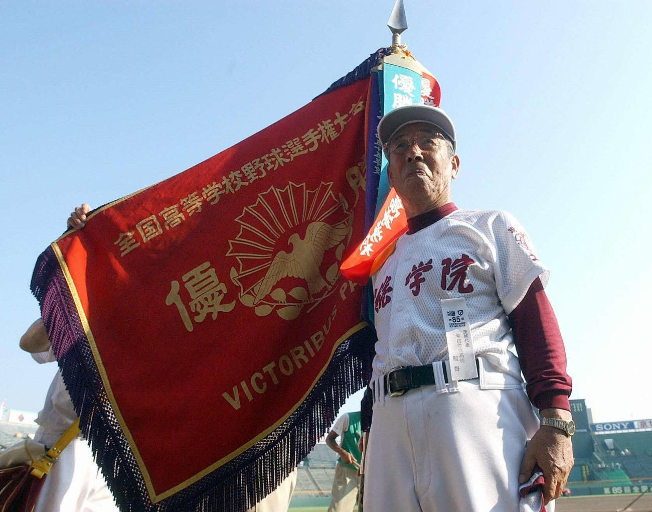 03年8月、全国高校野球選手権で優勝旗の隣に誇らしげに立つ常総学院監督の木内幸男さん
