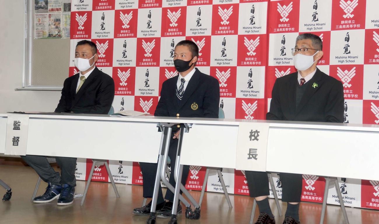 抽選会終了後に会見に臨む、左から三島南の稲木監督、伊藤主将、持山校長