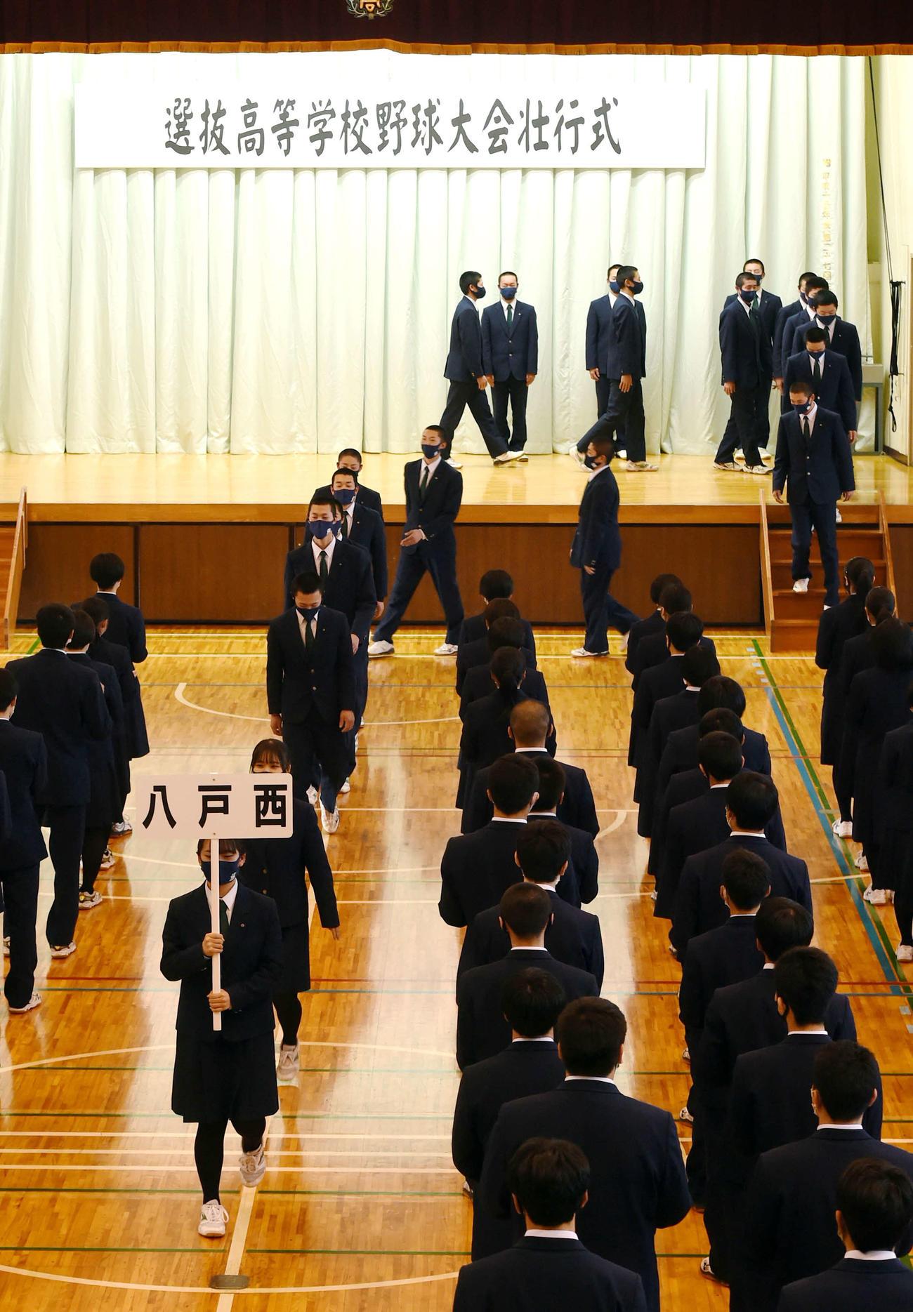 壮行式後に退場する八戸西の選手たち(撮影・相沢孔志)