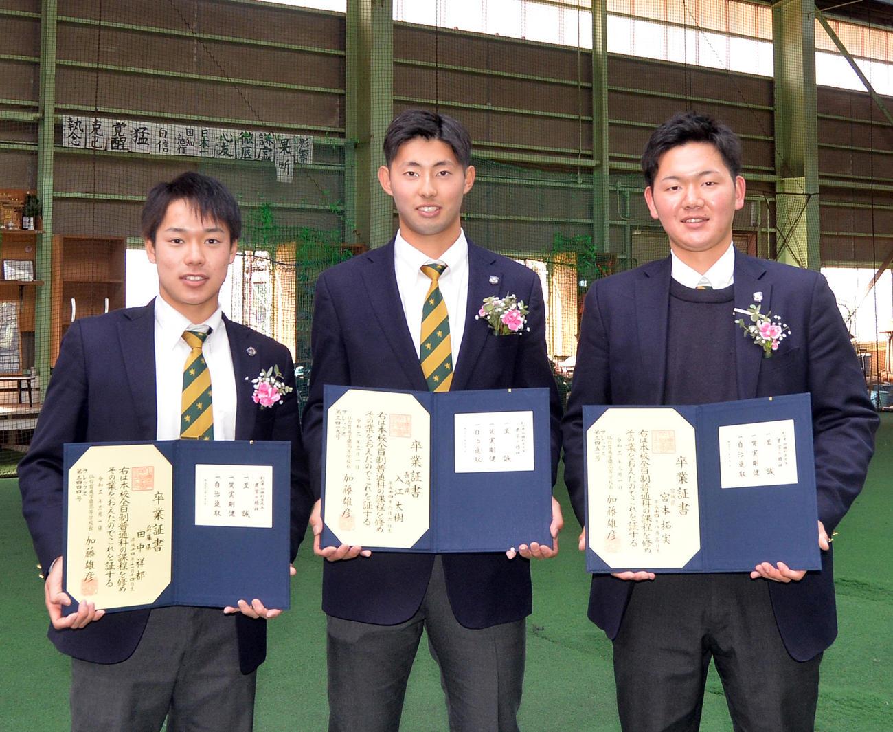 仙台育英を卒業した、左から田中、楽天入江、宮本(撮影・佐藤究)