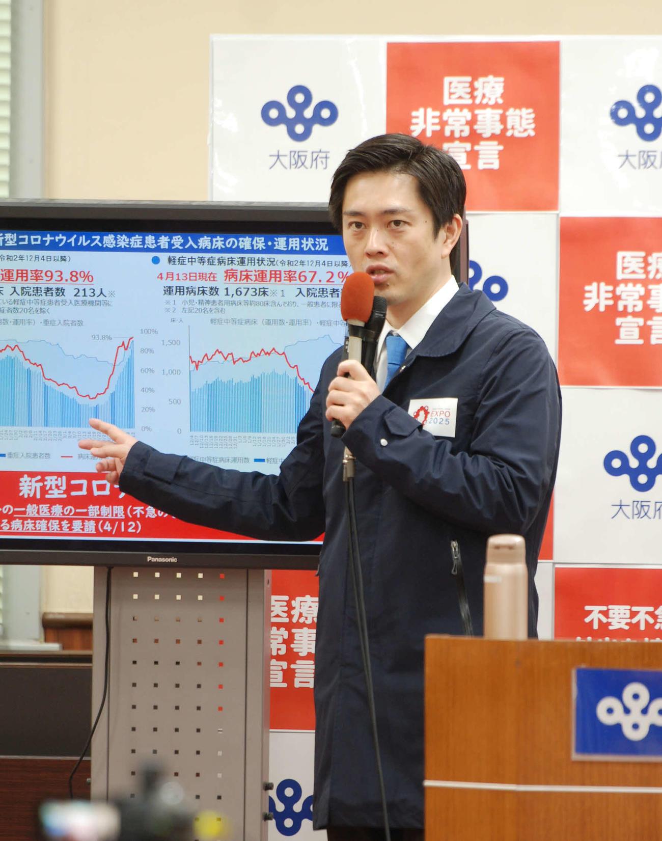 記者会見で大阪の感染状況を説明する大阪府の吉村洋文知事(撮影・松浦隆司)